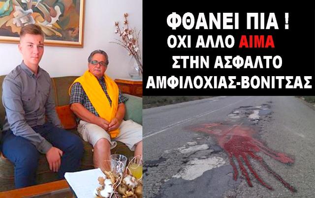 Νώντας Νικάκης: Πόσο άλλο αίμα στο δρόμο Αμφιλοχίας-Βόνιτσας; (βίντεο)