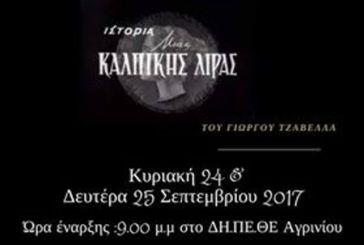 """«Η ιστορία μιας κάλπικης λίρας"""" από τον Πολιτιστικό Σύλλογο Νεάπολης «Παλαιόκαστρο"""""""