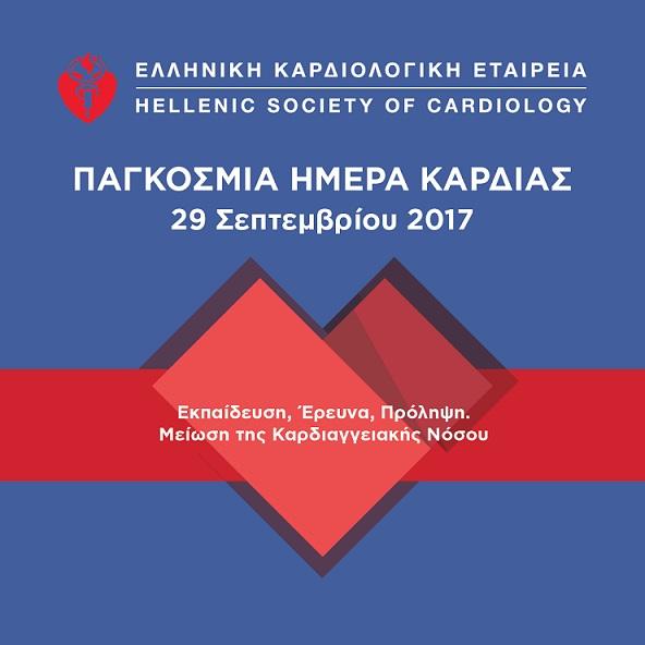 Καμπάνια ευαισθητοποίησης των πολιτών  από την Ελληνική Καρδιολογική Εταιρεία
