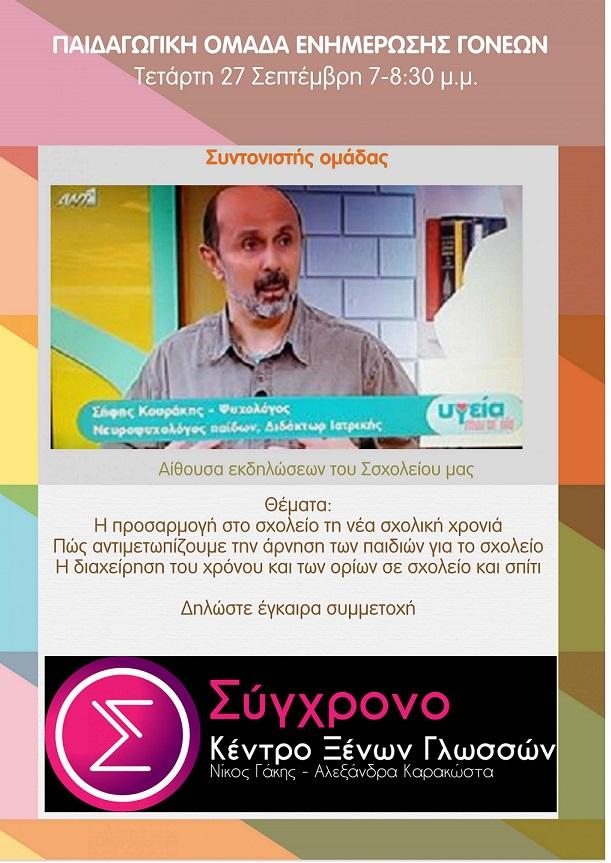 """Παιδαγωγική Ομάδα Ενημέρωσης Γονέων σήμερα στο Κέντρο Ξένων Γλωσσών  """"Σύγχρονο"""""""