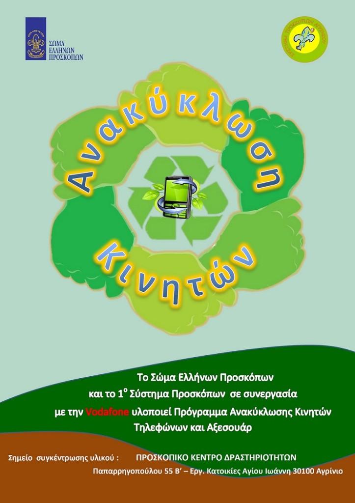 Ανακύκλωση  κινητών τηλεφώνων και αξεσουάρ και στο Αγρίνιο με πρωτοβουλία Προσκόπων