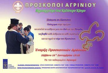 Έναρξη εγγραφών περιόδου 2017-2018 στους Προσκόπους Αγρινίου