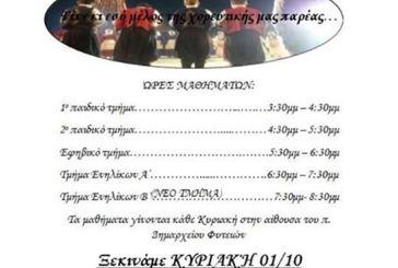Ξεκινούν την Κυριακή 1/10 τα χορευτικά τμήματα του πολιτιστικού συλλόγου «Ακαρνανικό Φως»