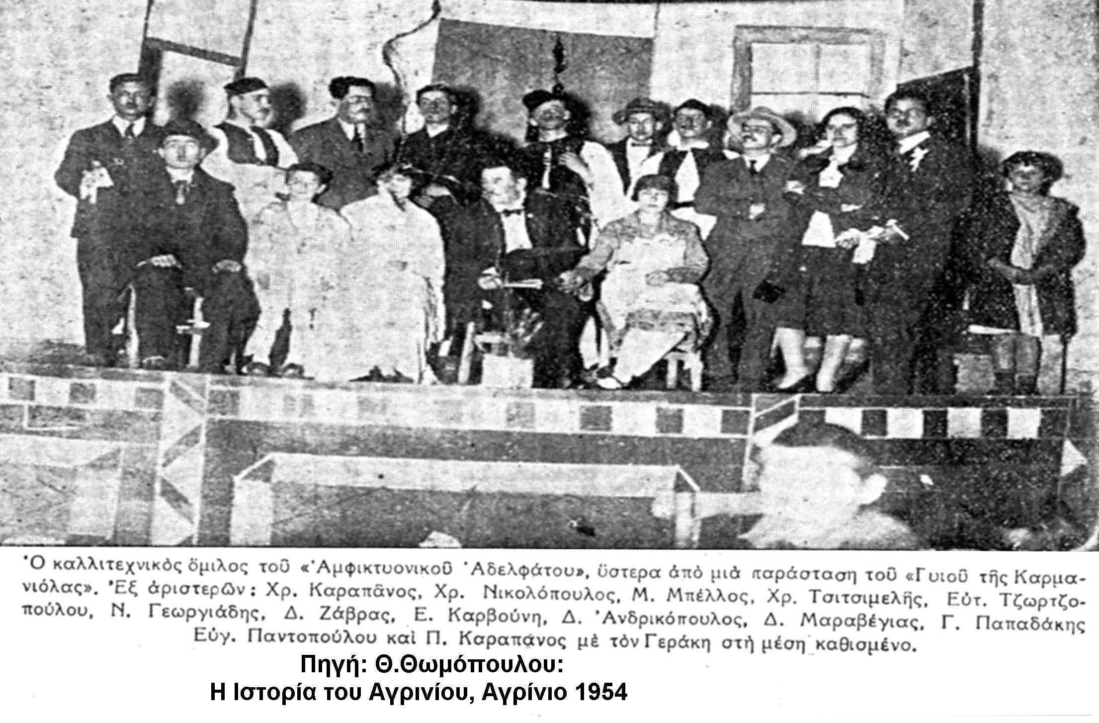 Αμφικτυονικό Αδελφάτο: Ο φορέας που ρίζωσε το θέατρο και τον πολιτισμό στο Αγρίνιο