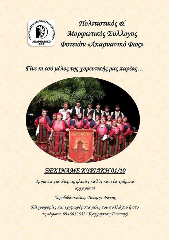 """1η Οκτωβρίου ξεκινούν τα χορευτικά τμήματα του Πολιστικού Συλλόγου Φυτειών """"Ακαρνανικό Φως"""""""