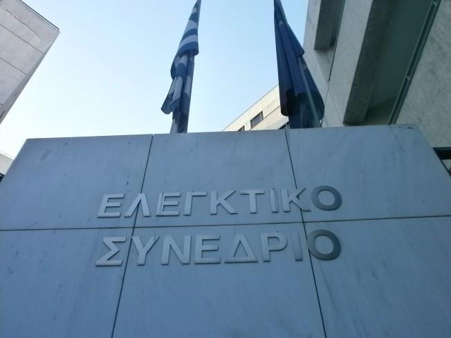 elegktiko synedrio