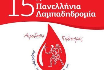 15η Πανελλήνια Λαμπαδηδρομία Εθελοντών Αιμοδοτών στο Αγρίνιο