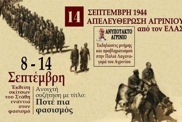 """Εκδηλώσεις μνήμης από το «Ανυπότακτο Αγρίνιο"""" για την απελευθέρωση του Αγρινίου από τον ΕΛΑΣ"""