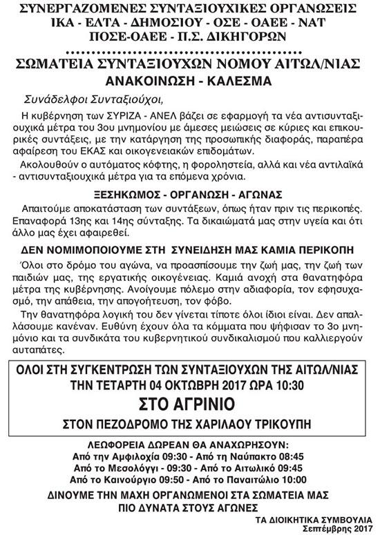 epi-epistoli-syntaksiouxoi