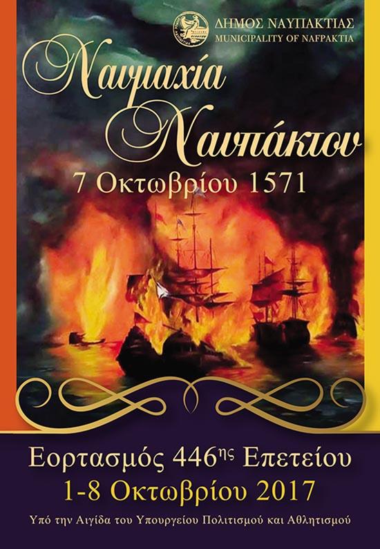 Πρόγραμμα εορτασμού 446ης επετείου από τη Ναυμαχία της Ναυπάκτου