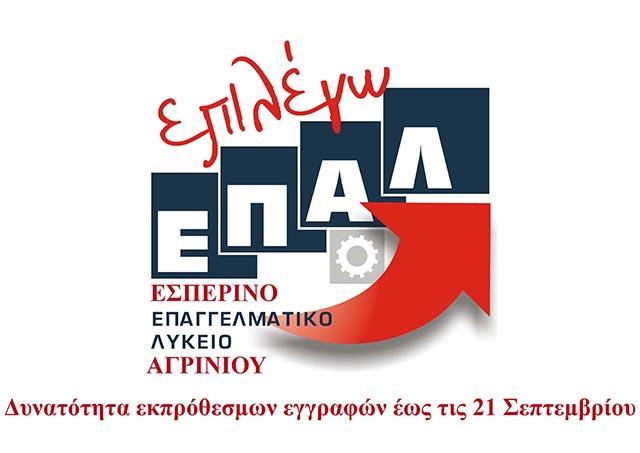 Μέχρι 21/9 οι εκπρόθεσμες εγγραφές στο Εσπερινό ΕΠΑΛ Αγρινίου