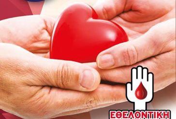 Εθελοντική αιμοδοσία στο Ιατρείο Φυτειών το Σάββατο 14/10
