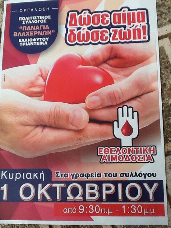 5η Εθελοντική αιμοδοσία στο Ελαιόφυτο την Κυριακή 1η Οκτωβρίου