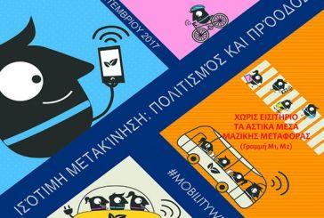 Ευρωπαϊκή ημέρα χωρίς αυτοκίνητο στο Αγρίνιο στις 22/9 – Κλειστοί κεντρικοί δρόμοι της πόλης