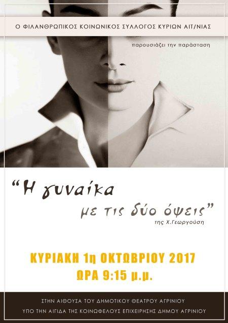 """Το θεατρικό έργο """"Η γυναίκα με τις δύο όψεις""""  στο Αγρίνιο"""