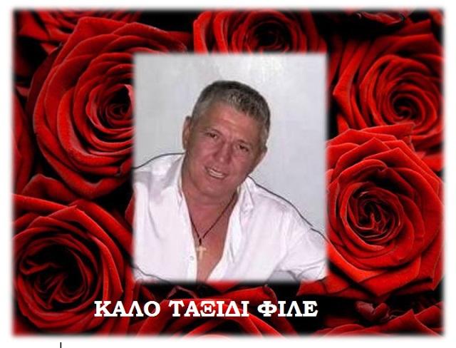 Bαρύ πένθος στην Κατούνα: έχασε τη μάχη για τη ζώη ο Θανάσης Τομαράς  που είχε τραυματιστεί σε τροχαίο