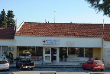 2ο αρνητικό τεστ για τον κορονοϊό από τη Ναύπακτο -Σε πλήρη ετοιμότητα το Κέντρο Υγείας