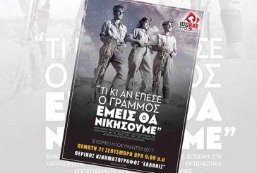 Ιστορικό ντοκιμαντέρ του ΚΚΕ στον «Ελληνίς»: «Τι κι αν έπεσε ο Γράμμος, εμείς θα νικήσουμε»
