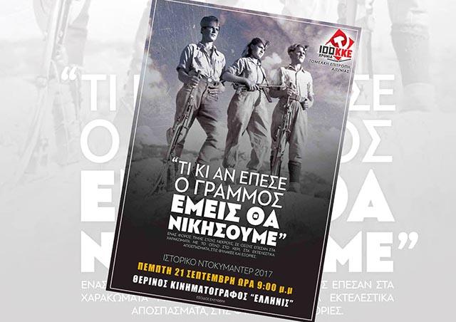 """Ιστορικό ντοκιμαντέρ του ΚΚΕ στον """"Ελληνίς"""": """"Τι κι αν έπεσε ο Γράμμος, εμείς θα νικήσουμε"""""""