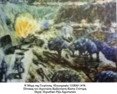 Καλλιτεχνική αναπαράσταση της Μάχης της Γουρίτσας