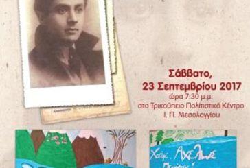 Εκδήλωση στο Μεσολόγγι: «Ο ποιητής Μίνως Ζώτος (1905-1932) από το Νεοχώρι Μεσολογγίου»