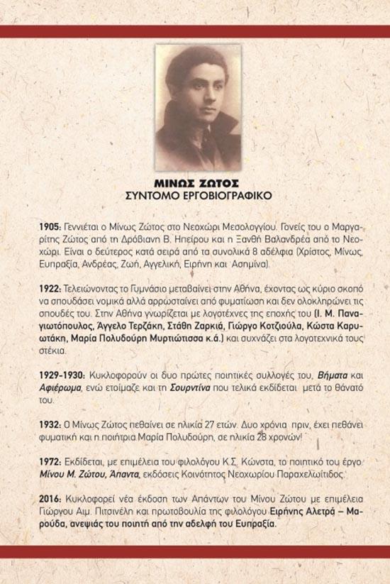 minos zotos-xronologio 4