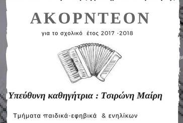 Έναρξη μαθημάτων ακορντεόν από την Κοινωφελή Επιχείρηση του Δήμου Αγρινίου