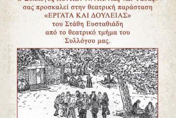 Θεατρική παράσταση «Έργατα και Δουλείας» από τον Σύλλογο Ποντίων Αιτωλοακαρνανίας