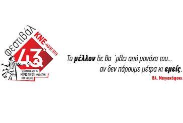 """Το Σάββατο 9 Σεπτεμβρίου το """"43ο Φεστιβάλ ΚΝΕ – Οδηγητή"""" στο Αγρίνιο"""