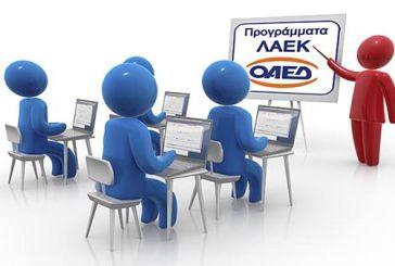 Πρόσκληση συμμετοχής του Εμποροβιομηχανικού Συλλόγου Μεσολογγίου στο πρόγραμμα ΛΑΕΚ 2017