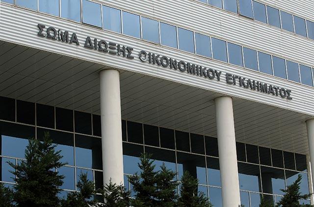 Λουκέτο στην Περιφερειακή Διεύθυνση του ΣΔΟΕ Δυτικής Ελλάδας