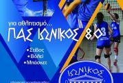 Ακαδημίες στίβου, βόλεϊ και μπάσκετ από τον Ιωνικό Αγρινίου