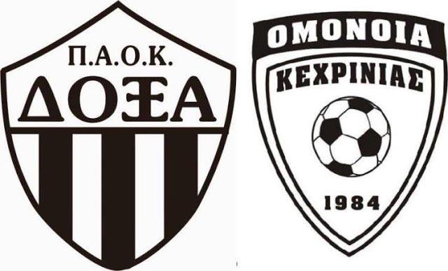 spo-doxa-kechrinia