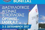 6ος Διασυλλογικός Αγώνας Ιστιοπλοΐας στον Αμβρακικό Κόλπο