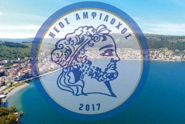 Κρίσιμη γενική συνέλευση στο Νέο Αμφίλοχο για το μέλλον του στη Γ' Εθνική