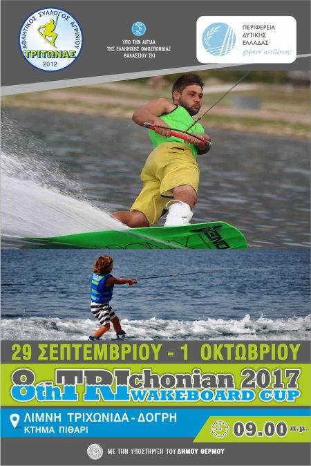 Το πρόγραμμα του 8ου Trichonian Wakeboard από 29 Σεπτεμβρίου έως 1 Οκτωβρίου