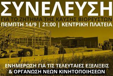 """Συνέλευση για τα βιορευστά στο Μεσολόγγι την Πέμπτη 14/9 από την «Λιμνοθάλλαζα"""""""