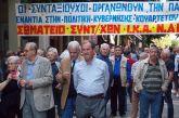 Άμεση απόσυρση του νομοσχεδίου για τις διαδηλώσεις ζητεί το Σωματείο Συνταξιούχων ΙΚΑ Αιτωλοακαρνανίας