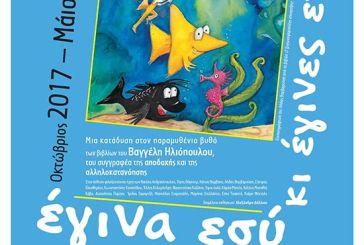 Αφιέρωμα στον Βαγγέλη Ηλιόπουλο από το Παιδικό Μουσείο Θεσσαλονίκης