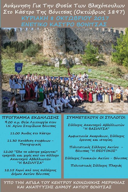 Η ιστορία των Βλαχόπουλων  που σκοτώθηκαν όταν ο Αλή Πασάς «κόνεψε» το Κάστρο της Βόνιτσας