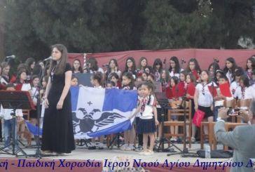 «Τραγουδώ για τον Χριστό και την Ελλάδα»-Εκδήλωση του Ι.Ν. Δημητρίου Αγρινίου