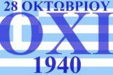 To πρόγραμμα εορτασμού της Εθνικής Επετείου της 28ης Οκτωβρίου στο δήμο Θέρμου