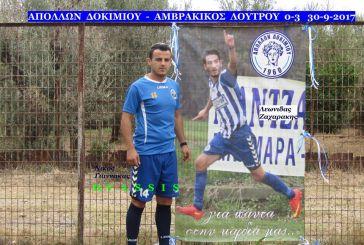 Αφίσα του αδικοχαμένου Λεωνίδα Ζαχαράκη στο γήπεδο του Δοκιμίου-συγκινητικές στιγμές στον χθεσινό αγώνα