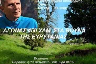 Αγώνας ορεινού τρεξίματος 450 χιλιομέτρων στα… μονοπάτια της Ευρυτανίας (video)