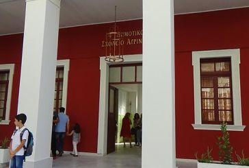 Το νέο ΔΣ του Συλλόγου Γονέων & Κηδεμόνων 4ου Δημοτικού Σχολείου Αγρινίου