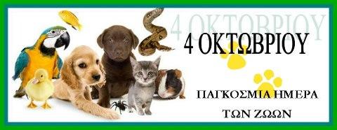 Ανακοίνωση του Πανελλήνιου Κτηνιατρικού Συλλόγου για την Παγκόσμια Ημέρα των Ζώων- 4η Οκτωβρίου