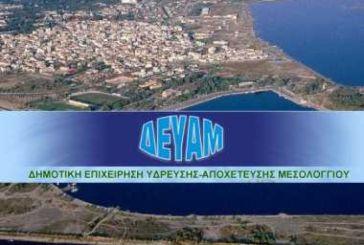 Νέα αντιπαράθεση Δημοτικής Αρχής- Παπαδόπουλου για την αναβάθμιση των δικτύων ύδρευσης της ΔΕΥΑ Μεσολογγίου