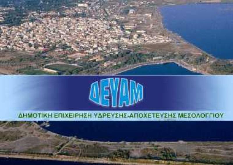 Το νοσοκομείο Μεσολογγίου ξεχρεώνει στη ΔΕΥΑΜ και ζητά ειδικό τιμολόγιο