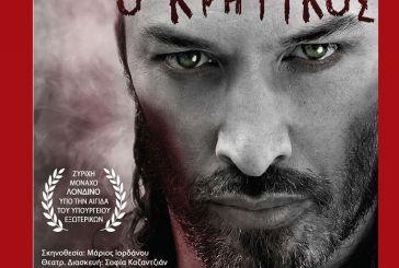 """""""Ο Κρητικός"""" σε σκηνοθεσία Μάριου Ιορδάνου στο Αγρίνιο!"""