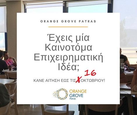 Orange Grove Patras:Έως 16 Οκτωβρίου οι αιτήσεις συμμετοχής για νέες επιχειρηματικές ιδέες